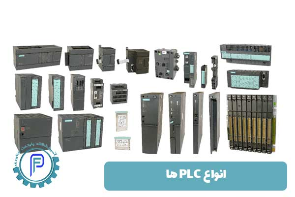 معرفی انواع plc