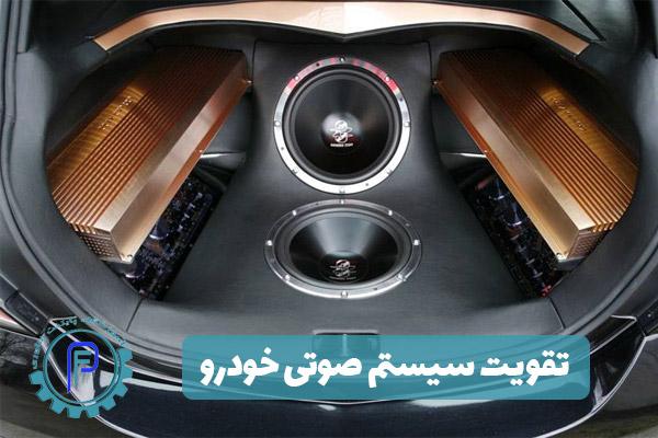 تقویت سیستم صوتی خودرو