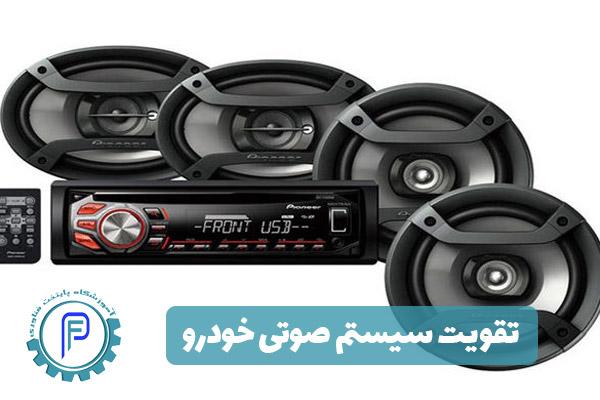 تقویت سیستم صوتی خودرو به چه صورت است؟