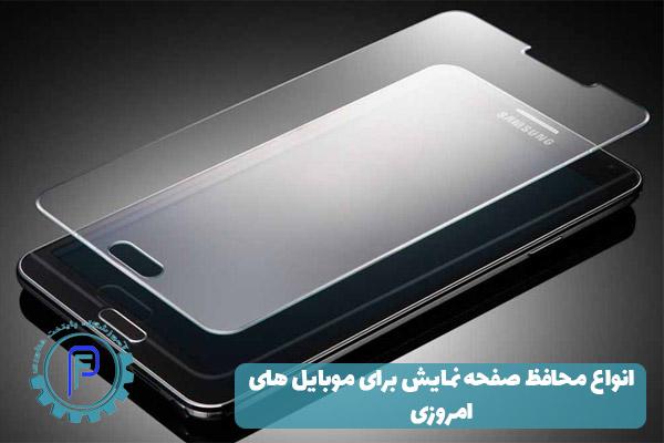 انواع محافظ صفحه نمایش برای موبایل های امروزی