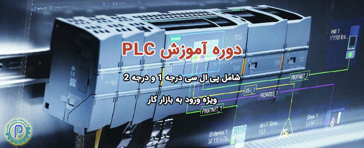 آموزش plc پی ال سی