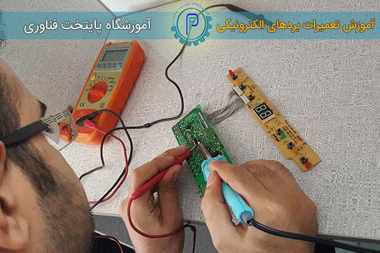 دوره آموزشی تعمیر بردهای الکترونیکی در تهران