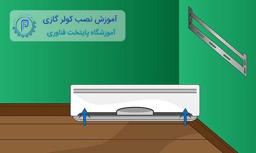 نصب یونیت داخلی کولر گازی