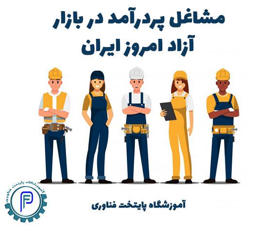بهترین و پردرآمدترین شغل های ایران