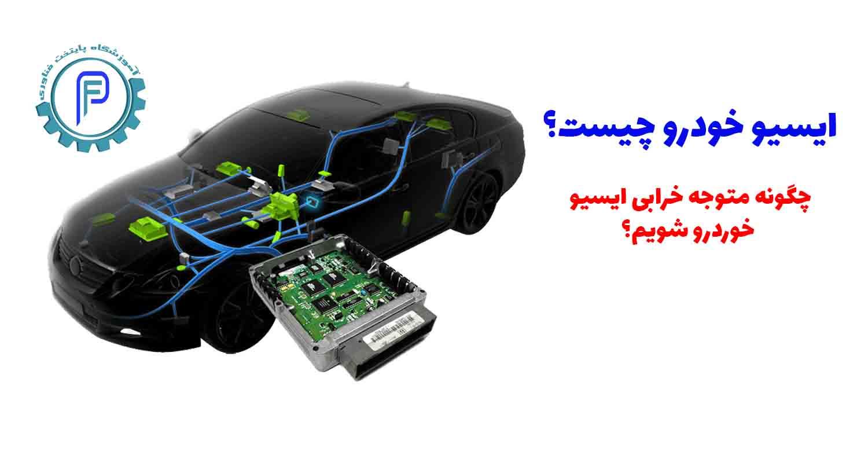 چگونه متوجه خرابی ECU خودرو شویم