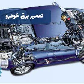 آموزش تعمیر برق خودرو