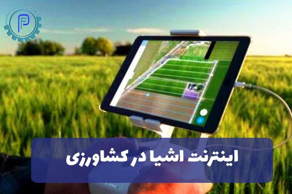 اینترنت اشیا در گلخانه و کشاورزی