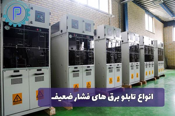 معرفی انواع تابلو برق های فشار ضعیف