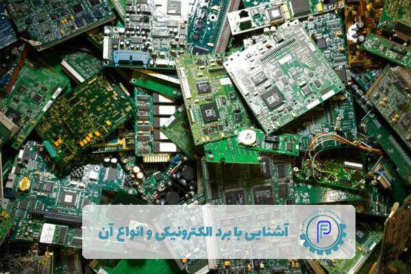 درآمد شغل تعمیر برد الکترونیکی