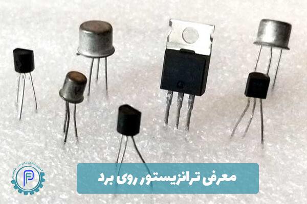 ترانزیستور روی برد