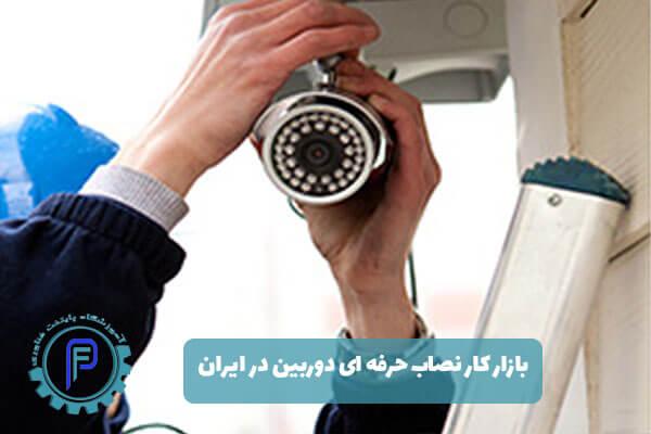 بازار کار نصاب حرفه ای دوربین در ایران