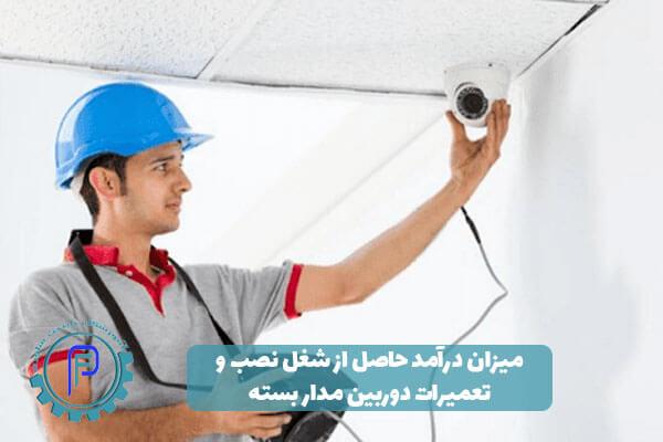 میزان درآمد حاصل از شغل نصب و تعمیرات دوربین مدار بسته