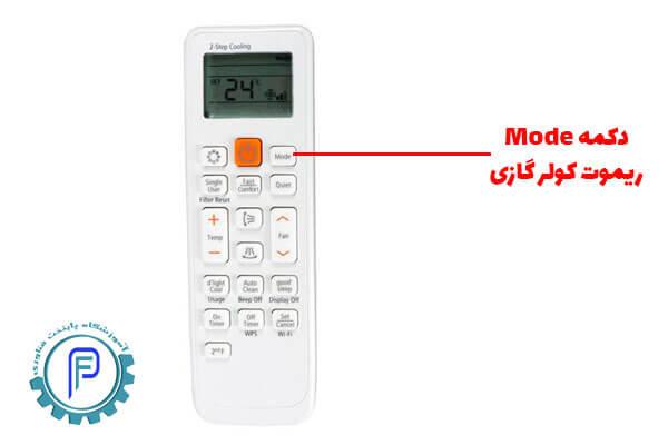 دکمه mode ریموت کنترل کولر گازی