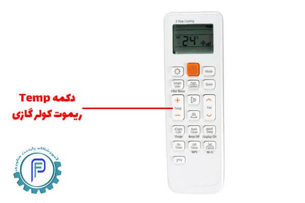دکمه temp ریموت کنترل کولر گازی