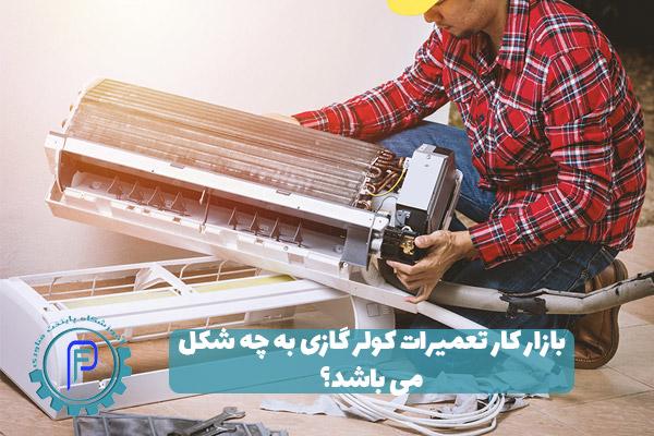 بازار کار تعمیرات کولر گازی