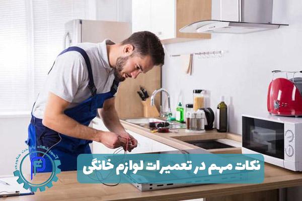 نکات مهم در تعمیرات لوازم خانگی برقی