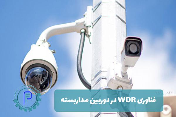 فناوری WDR در دوربین مداربسته