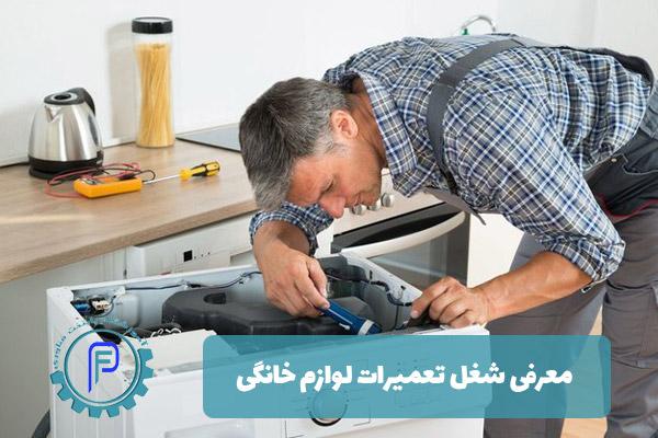 معرفی شغل تعمیرات لوازم خانگی