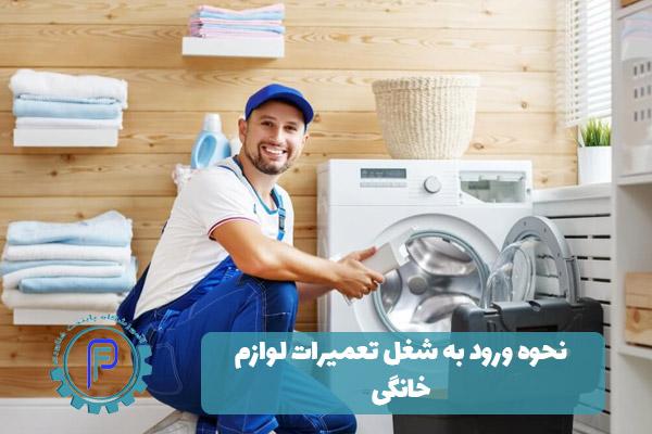 کسب درآمد عالی با شغل تعمیرات لوازم خانگی