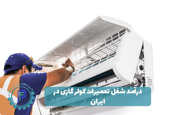 درآمد شغل تعمیرات کولر گازی در ایران