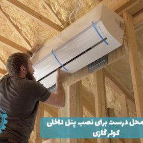 طریقه نصب و محل نصب پنل داخلی کولر گازی