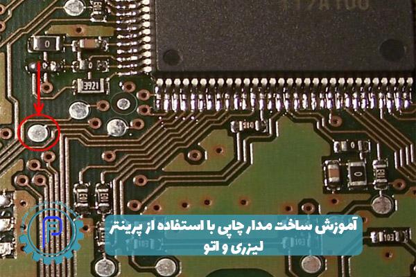 آموزش ساخت مدار چاپی با استفاده از روش لتراست