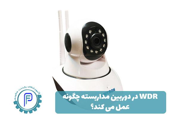 WDR در دوربین مداربسته چگونه عمل می کند؟