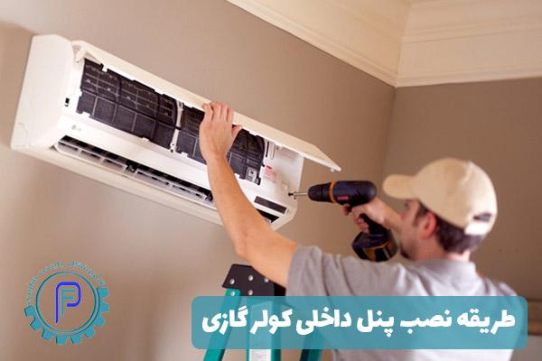 طریقه نصب پنل داخلی کولر گازی