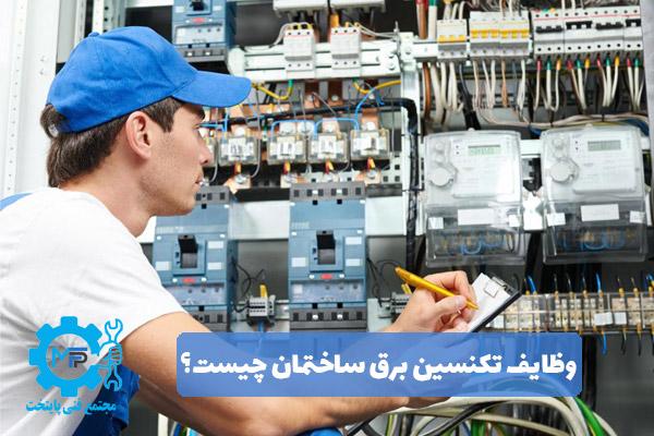 وظایف تکنسین برق ساختمان چیست؟