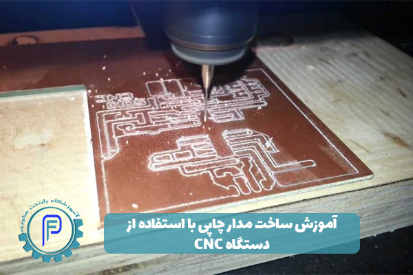 آموزش ساخت مدار چاپی – ساخت pcb