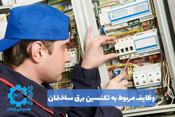 وظایف مربوط به تکنسین برق ساختمان
