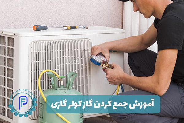 آموزش جمع کردن گاز کولر گازی