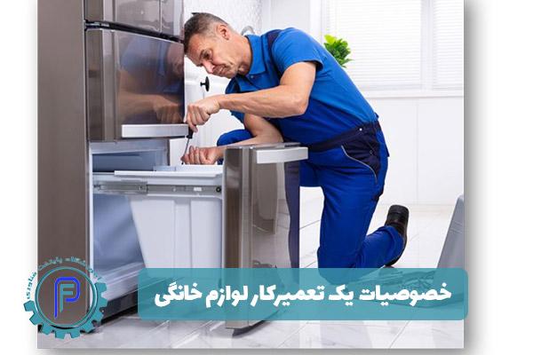 تعمیرات لوازم خانگی متخصص
