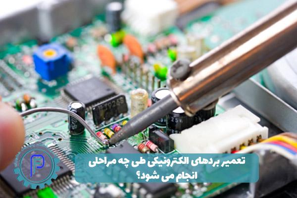 مراحل تعمیر بردهای الکترونیکی چگونه است؟