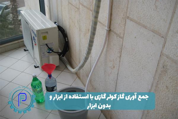 آموزش جمع کردن گاز کولر گازی – پمپ داون کردن کولر گازی