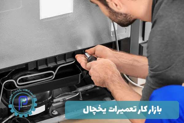 بازار کار تعمیرات یخچال به همراه سرمایه مورد نیاز و آینده شغلی