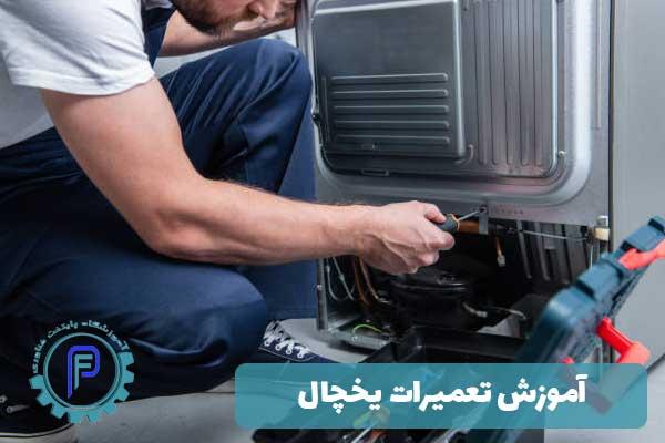 تعمیرکار یخچال در تهران