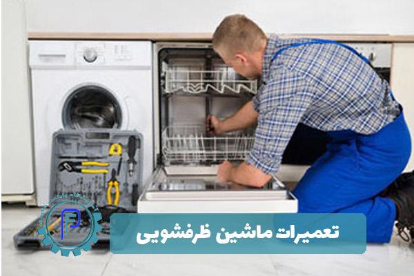 تعمیرکار ماشین ظرفشویی