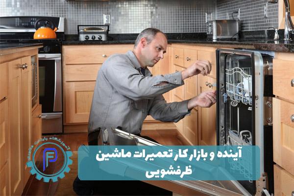 بازار کار تعمیرات ماشین ظرفشویی
