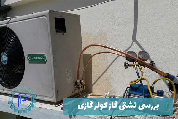 نشتی گاز کولر گازی