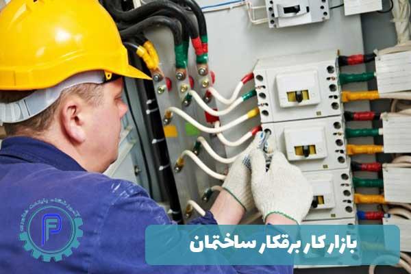 بازار کار برقکار ساختمان به همراه سرمایه مورد نیاز و آینده شغلی