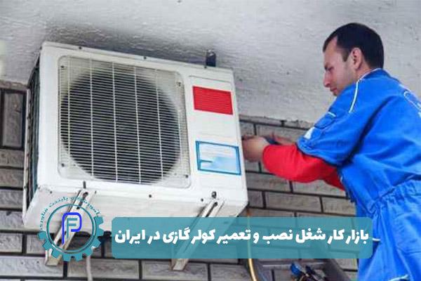تعمیرکار حرفه ای کولر گازی