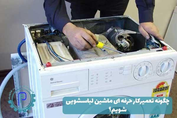 تعمیرکار حرفه ای ماشین لباسشویی