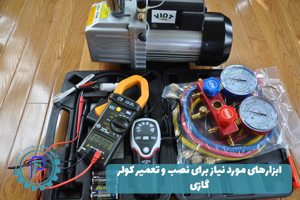 ابزارهای مورد نیاز برای تعمیر کولر گازی