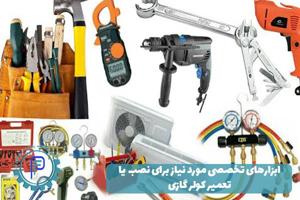 ابزارهای تخصصی تعمیر کولر