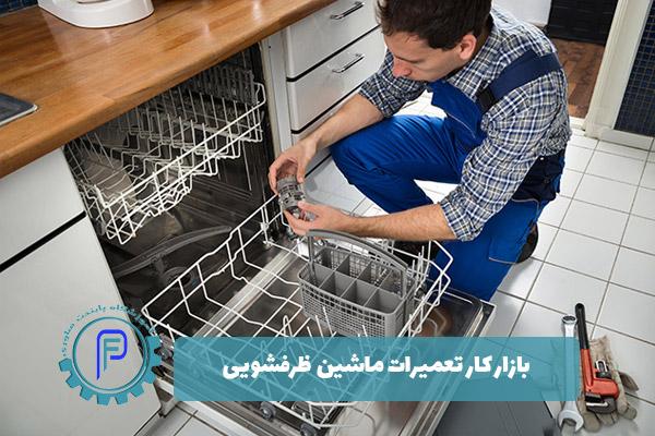 ظرفشویی به همراه سرمایه مورد نیاز