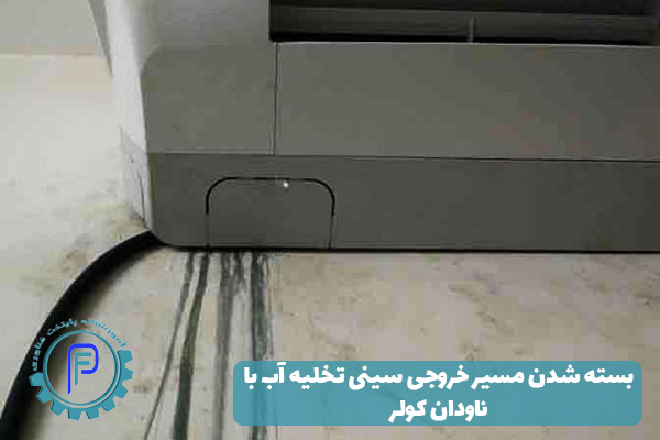 تخلیه آب با ناودان کولر