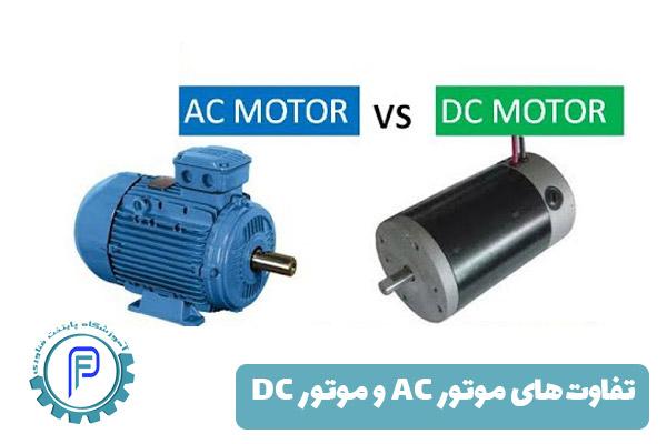 تفاوت DC و AC در موتور الکترونیکی