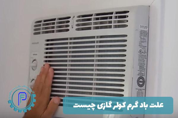 علت باد گرم کولر گازی چیست