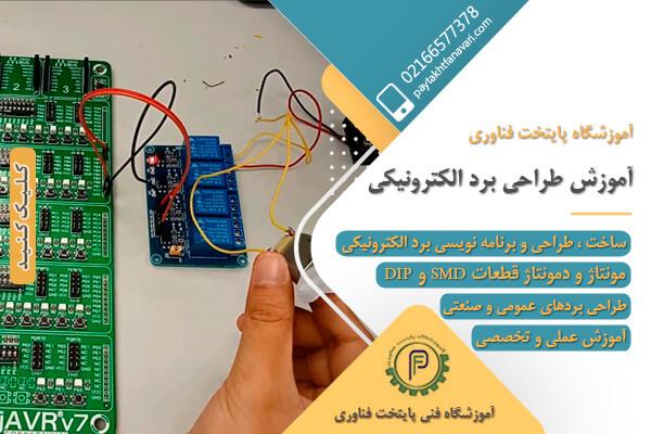 آموزش طراحی برد الکترونیکی